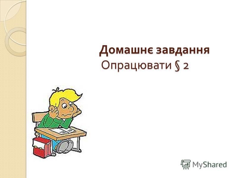 Домашнє завдання Опрацювати § 2