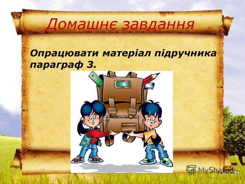 Домашнє завдання Опрацювати матеріал підручника параграф 3.