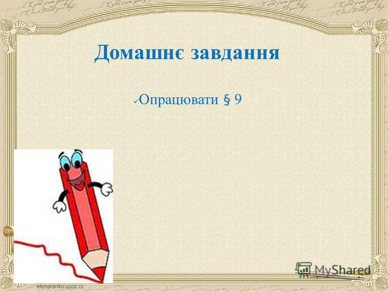 Домашнє завдання Опрацювати § 9