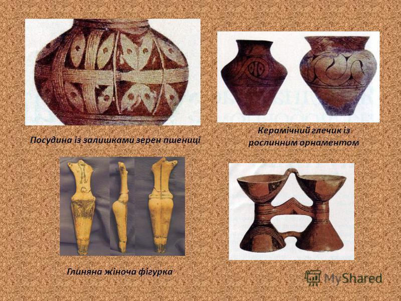 Керамічний глечик із рослинним орнаментом Посудина із залишками зерен пшениці Глиняна жіноча фігурка