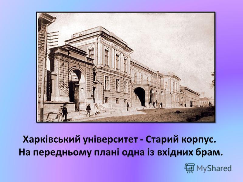 Харківський університет - Старий корпус. На передньому плані одна із вхідних брам.