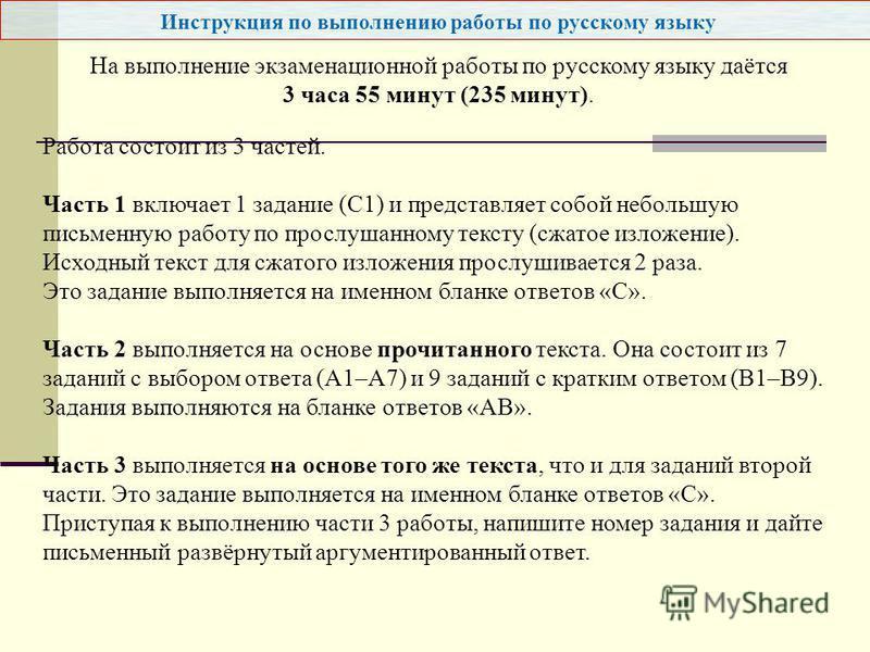 Инструкция по выполнению работы по русскому языку Работа состоит из 3 частей. Часть 1 включает 1 задание (С1) и представляет собой небольшую письменную работу по прослушанному тексту (сжатое изложение). Исходный текст для сжатого изложения прослушива