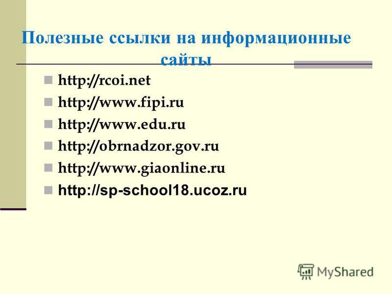 Полезные ссылки на информационные сайты http://rcoi.net http://www.fipi.ru http://www.edu.ru http://obrnadzor.gov.ru http://www.giaonline.ru http://sp-school18.ucoz.ru
