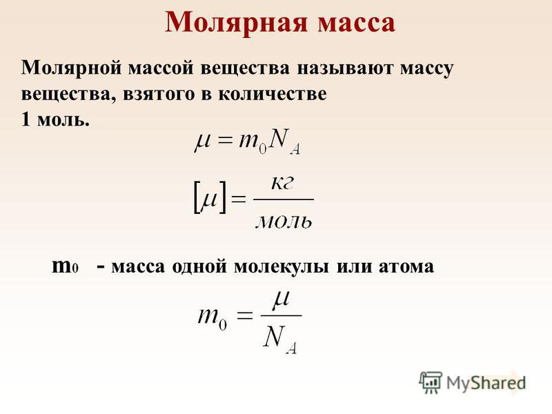 Молярная масса Молярной массой вещества называют массу вещества, взятого в количестве 1 моль. m 0 - масса одной молекулы или атома