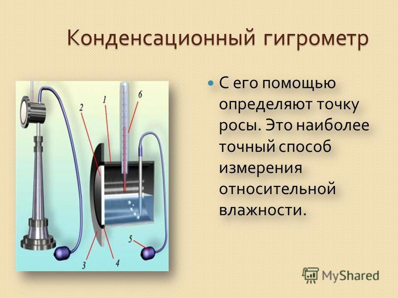 Конденсационный гигрометр С его помощью определяют точку росы. Это наиболее точный способ измерения относительной влажности.