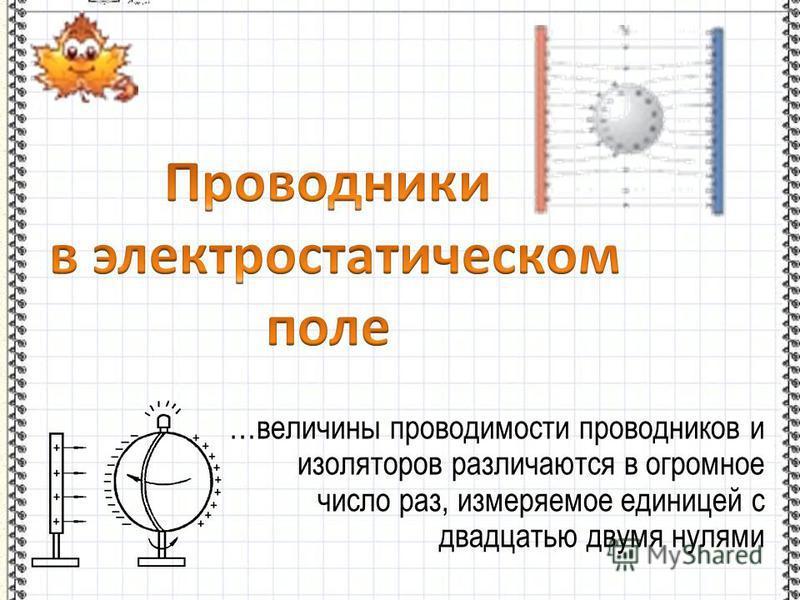 …величины проводимости проводников и изоляторов различаются в огромное число раз, измеряемое единицей с двадцатью двумя нулями
