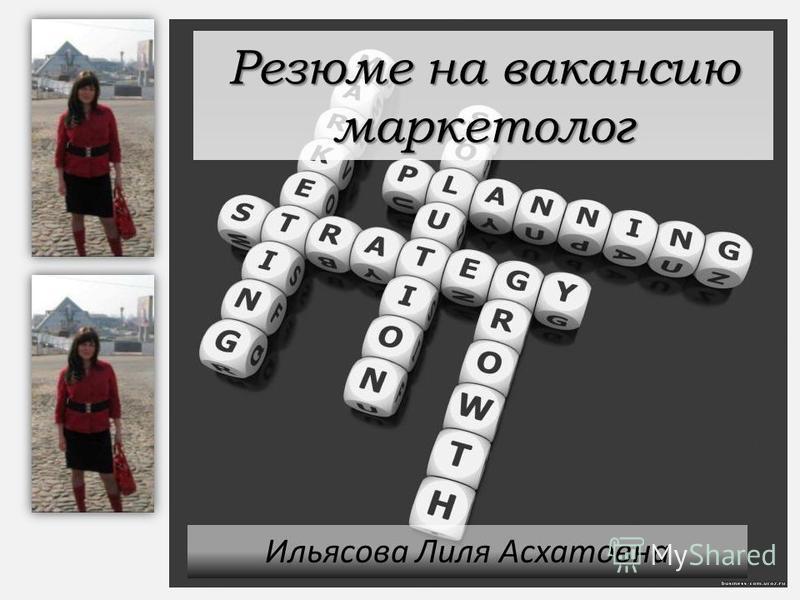 Резюме на вакансию маркетолог Ильясова Лиля Асхатовна