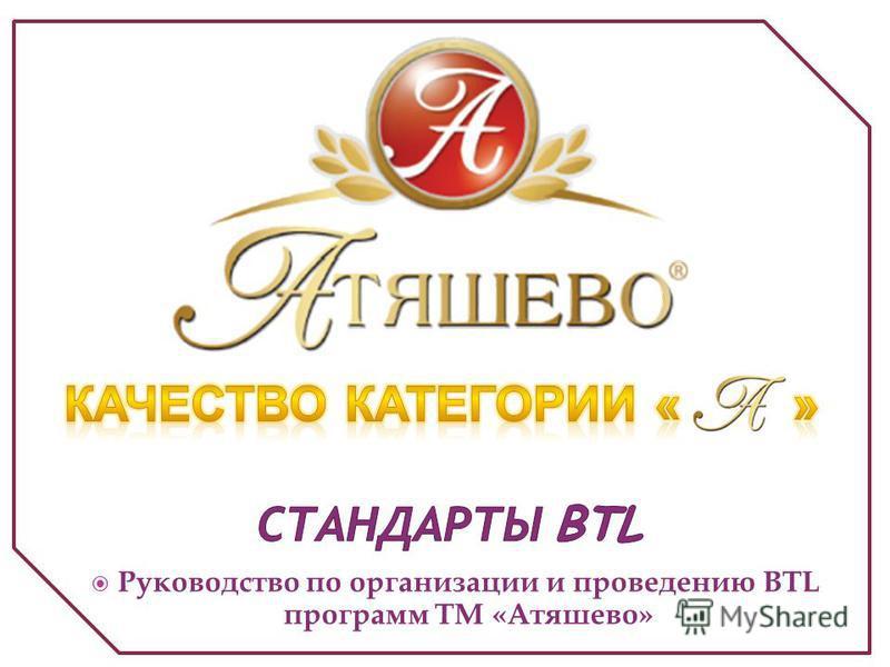 Руководство по организации и проведению BTL программ ТМ «Атяшево»