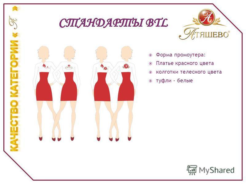 Форма промоутера: Платье красного цвета колготки телесного цвета туфли - белые