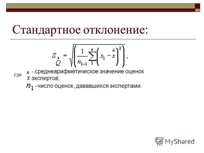 Стандартное отклонение: где - среднеарифметическое значение оценок экспертов; - число оценок, дававшихся экспертами.