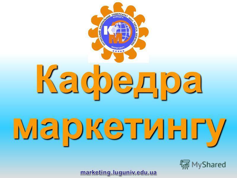 Кафедра маркетингу