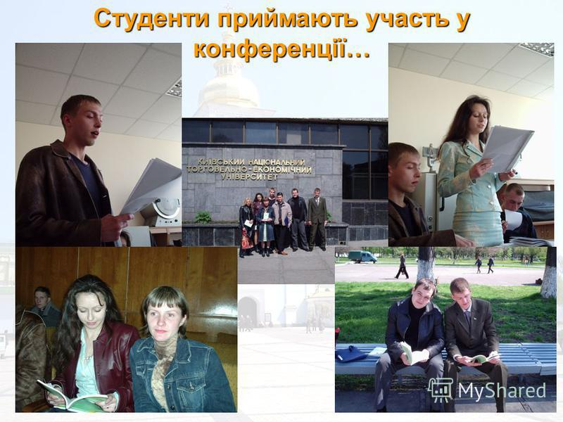 Студенти приймають участь у конференції…