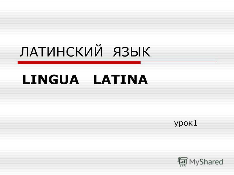 ЛАТИНСКИЙ ЯЗЫК урок 1 LINGUA LATINA