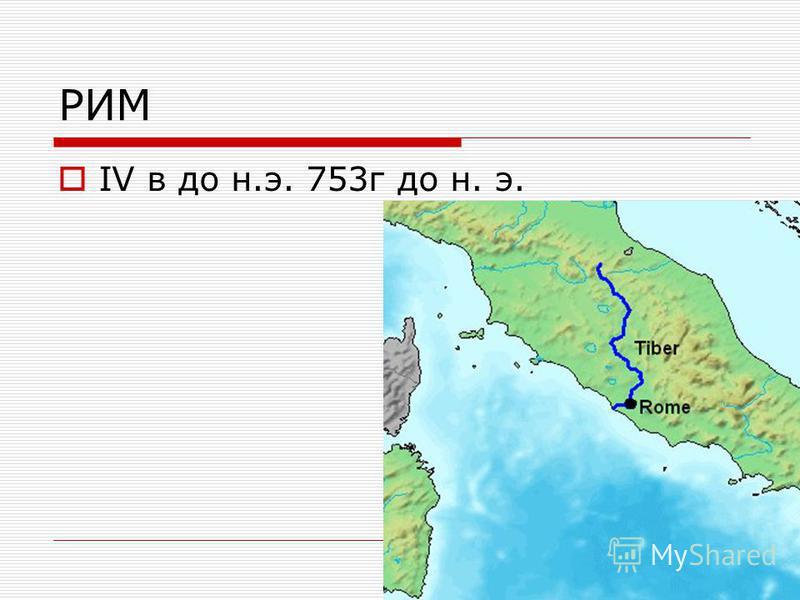 РИМ IV в до н.э. 753 г до н. э.