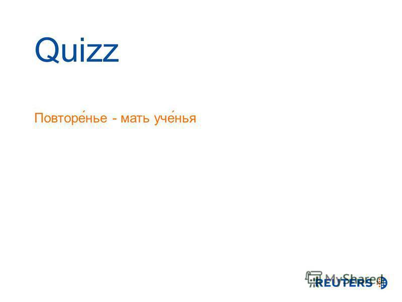 Quizz Повторе́нье - мать уче́нья