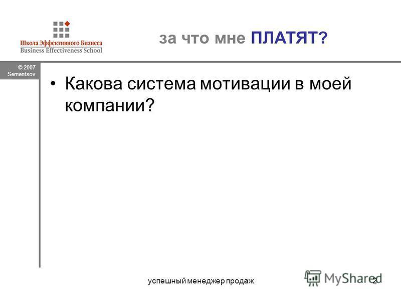 © 2007 Sementsov успешный менеджер продаж 2 за что мне ПЛАТЯТ? Какова система мотивации в моей компании?