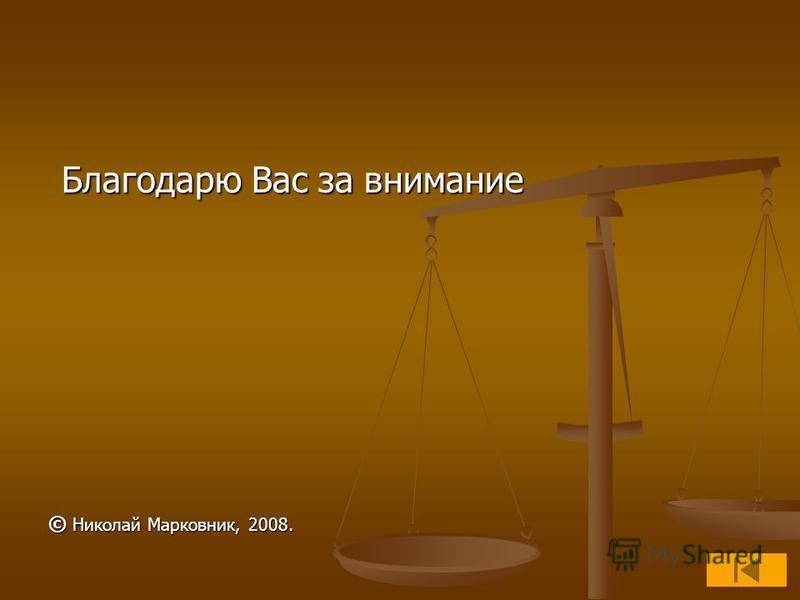 © Николай Марковник, 2008. Благодарю Вас за внимание