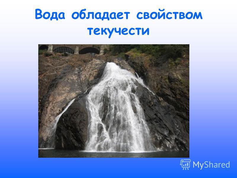 Вода обладает свойством текучести