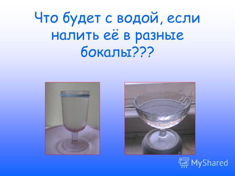 Что будет с водой, если налить её в разные бокалы???