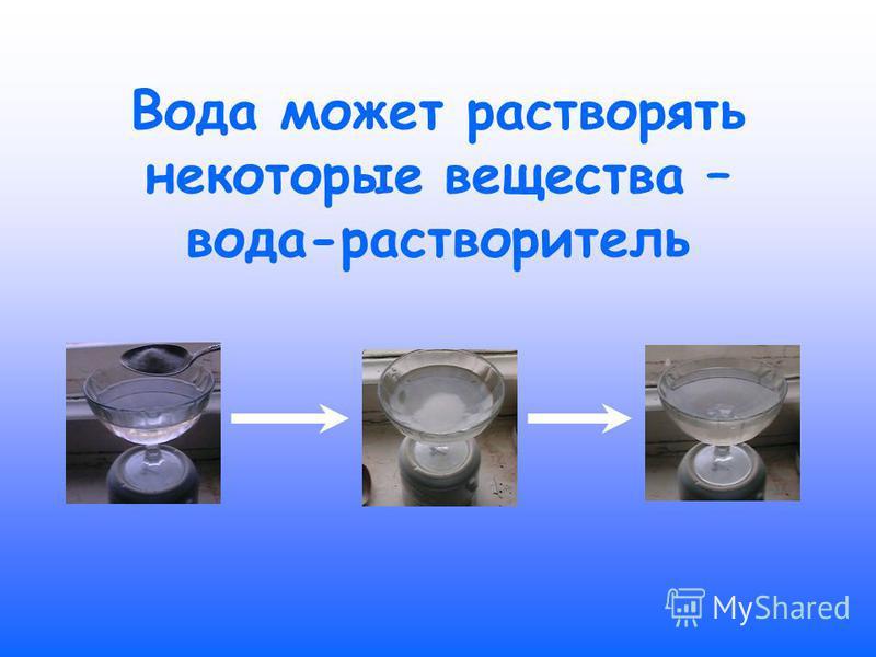 Вода может растворять некоторые вещества – вода-растворитель