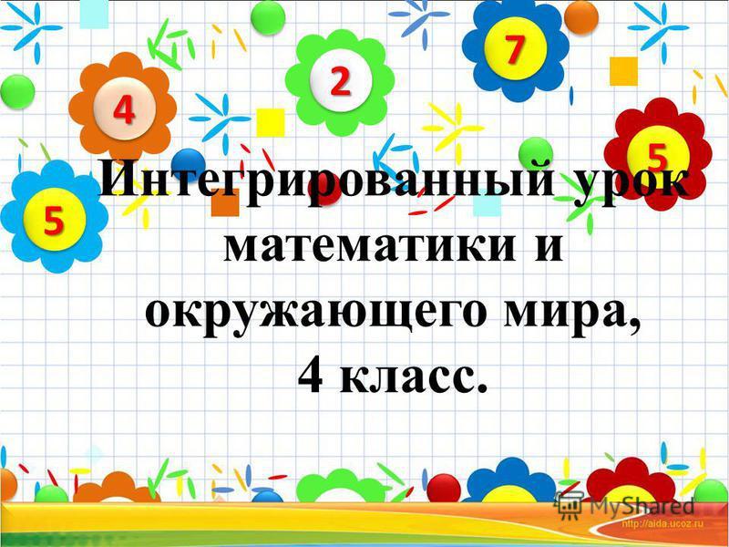 22 44 55 77 55 Интегрированный урок математики и окружающего мира, 4 класс.