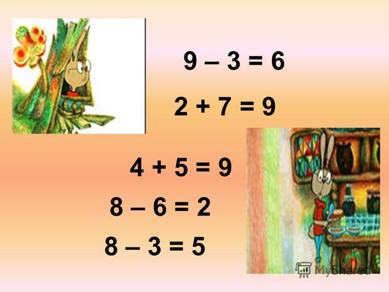 9 – 3 = 6 2 + 7 = 9 4 + 5 = 9 8 – 6 = 2 8 – 3 = 5