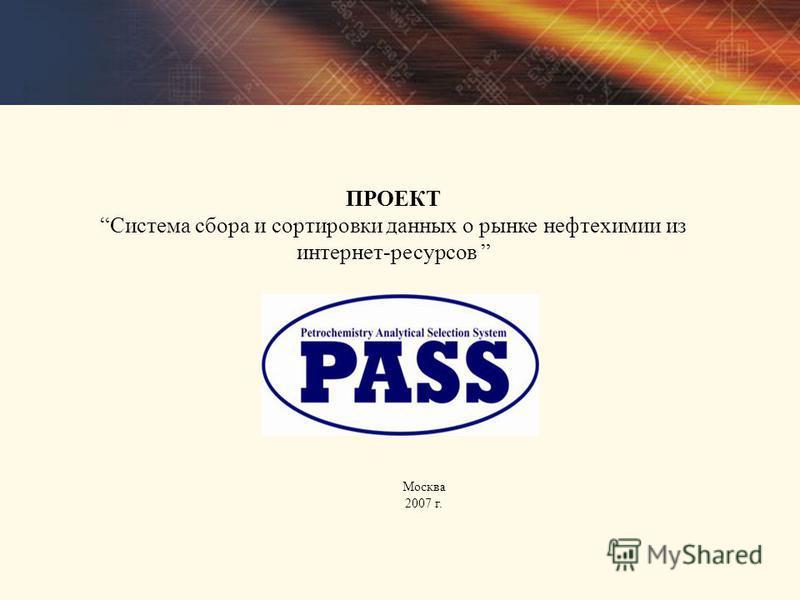 ПРОЕКТ Система сбора и сортировки данных о рынке нефтехимии из интернет-ресурсов Москва 2007 г.