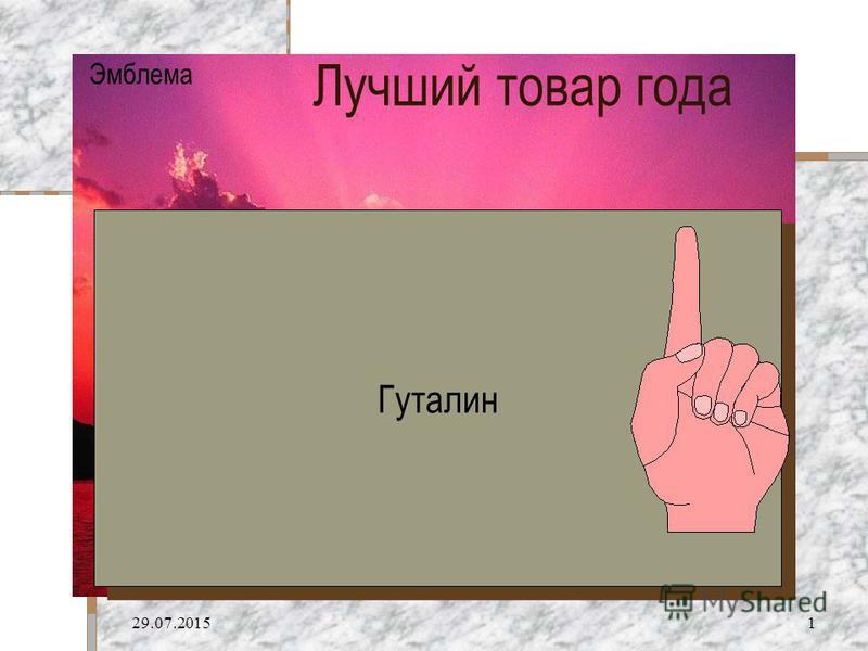 29.07.20151 Лучший товар года Эмблема Гуталин