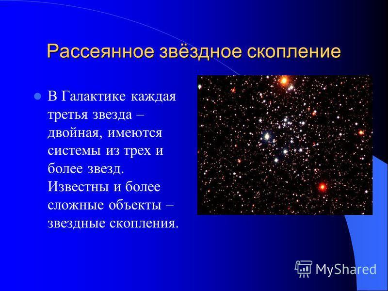 Вид Нашей Галактики с других планет Галактика содержит две основных подсистемы вложенные одна в другую. 1. Гало- её звёзды концентрируются к центру галактике. Центральная, наиболее плотная часть гало – балда. 2.Звёздный диск – две сложенные краями та