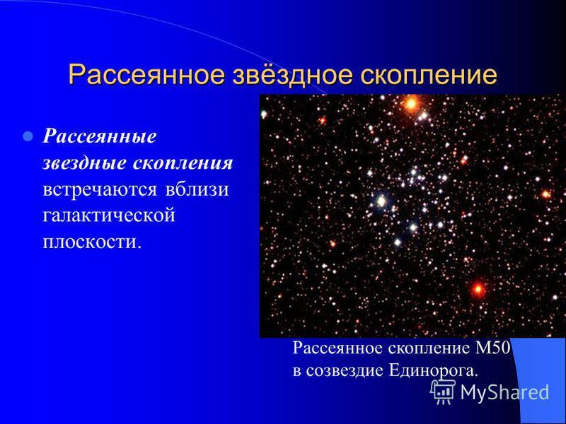 Рассеянное звёздное скопление В Галактике каждая третья звезда – двойная, имеются системы из трех и более звезд. Известны и более сложные объекты – звездные скопления.