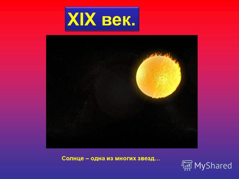 XIX век. Солнце – одна из многих звезд…