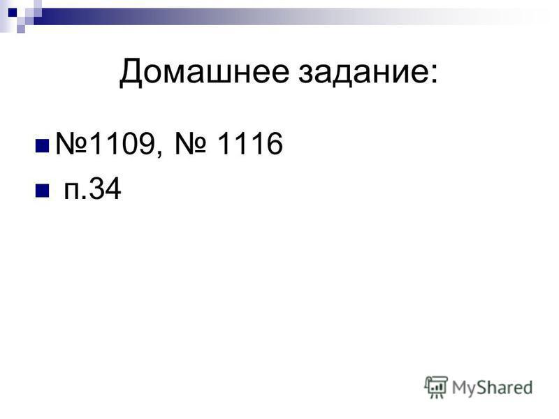 Домашнее задание: 1109, 1116 п.34