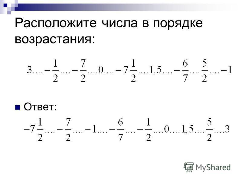 Расположите числа в порядке возрастания: Ответ: