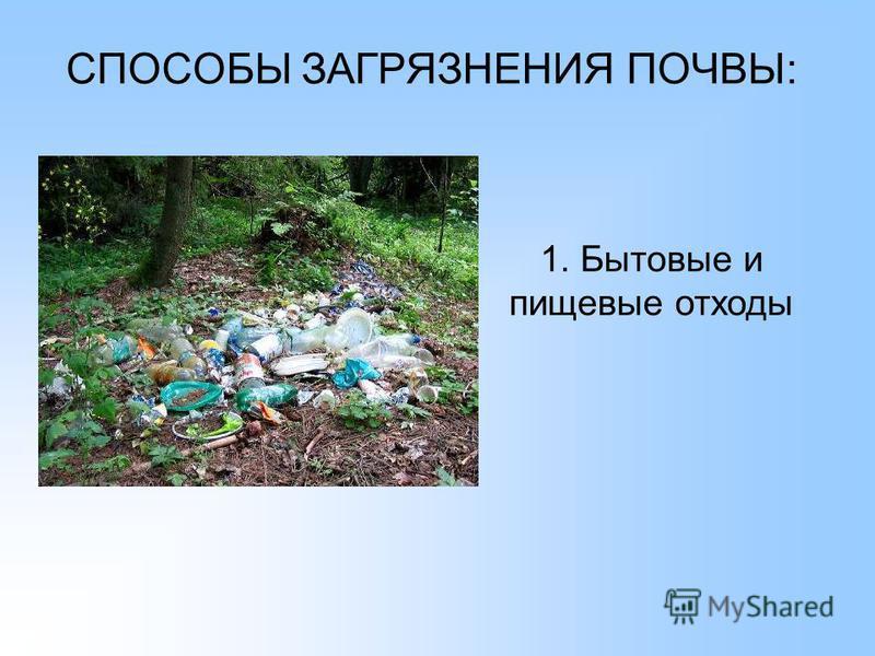 СПОСОБЫ ЗАГРЯЗНЕНИЯ ПОЧВЫ: 1. Бытовые и пищевые отходы