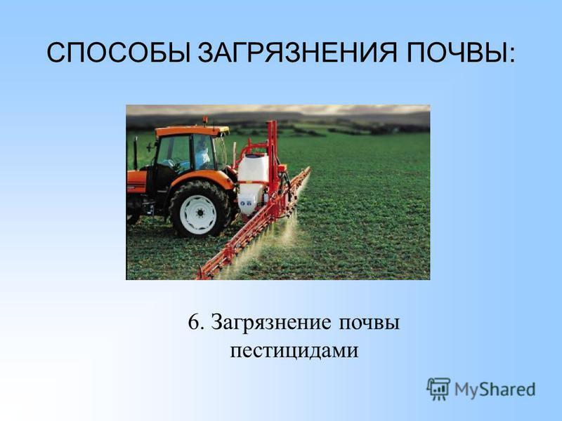 СПОСОБЫ ЗАГРЯЗНЕНИЯ ПОЧВЫ: 6. Загрязнение почвы пестицидами