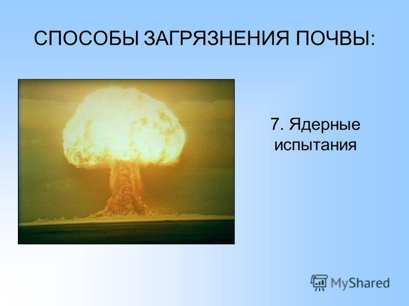 СПОСОБЫ ЗАГРЯЗНЕНИЯ ПОЧВЫ: 7. Ядерные испытания