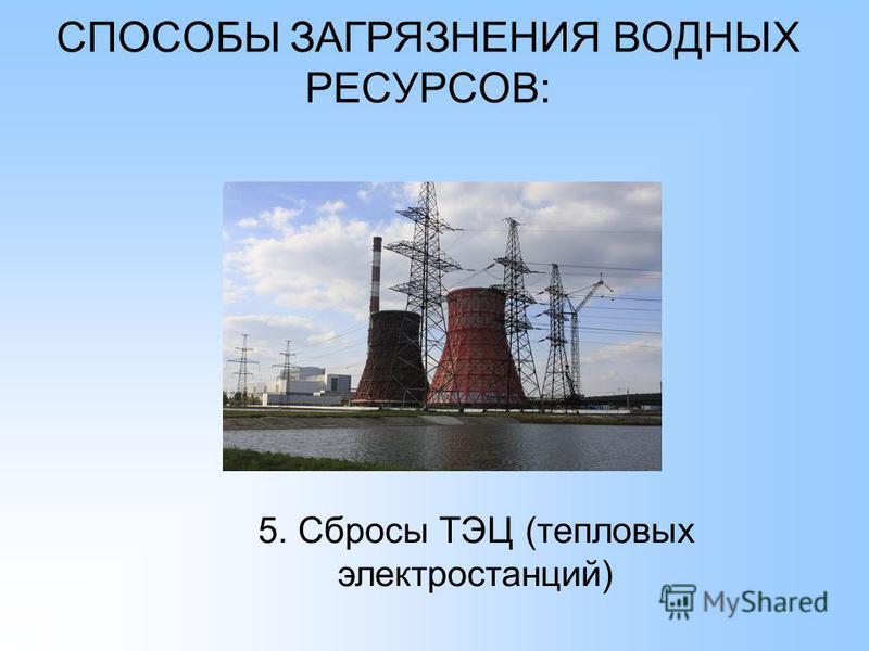 5. Сбросы ТЭЦ (тепловых электростанций)