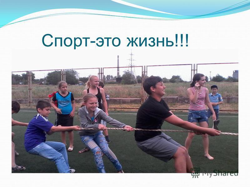 Спорт-это жизнь!!!