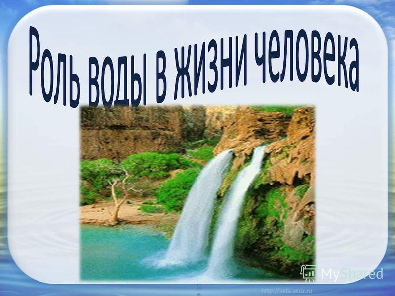 Чтобы лился дождик с неба, Чтоб росли колосья хлеба, Чтобы плыли корабли, Чтоб варились кисели, Чтобы не было беды – Жить нельзя нам без… ВОДЫ