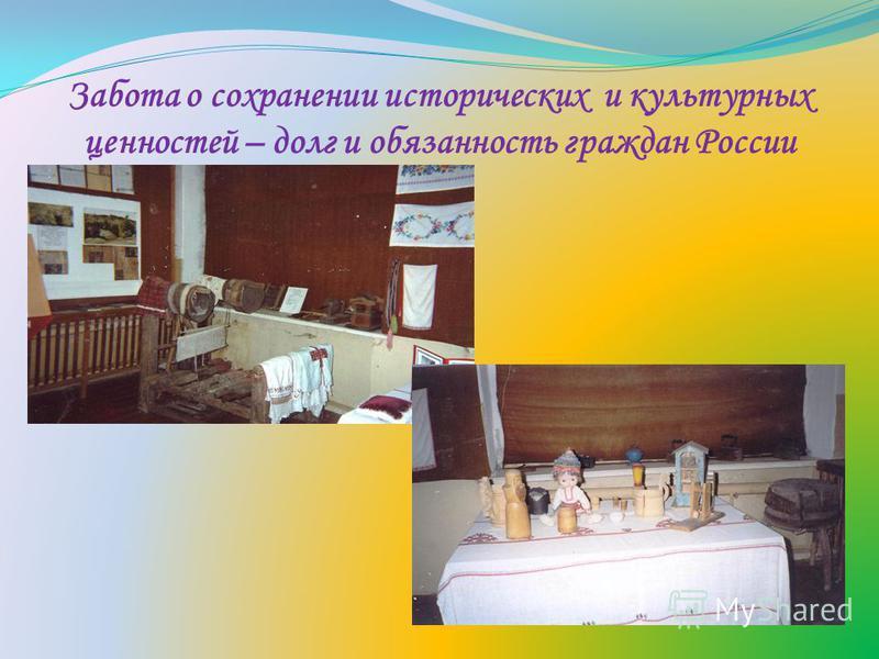 Забота о сохранении исторических и культурных ценностей – долг и обязанность граждан России