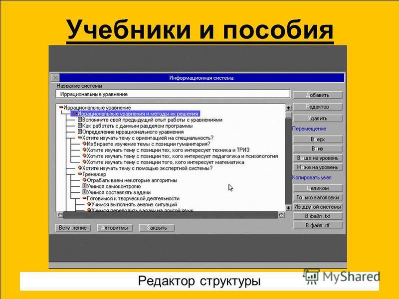 Учебники и пособия Редактор структуры