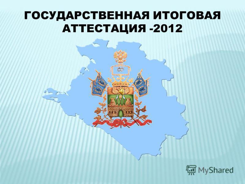 ГОСУДАРСТВЕННАЯ ИТОГОВАЯ АТТЕСТАЦИЯ -2012