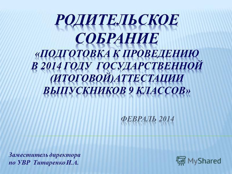 Заместитель директора по УВР Титаренко И.А.