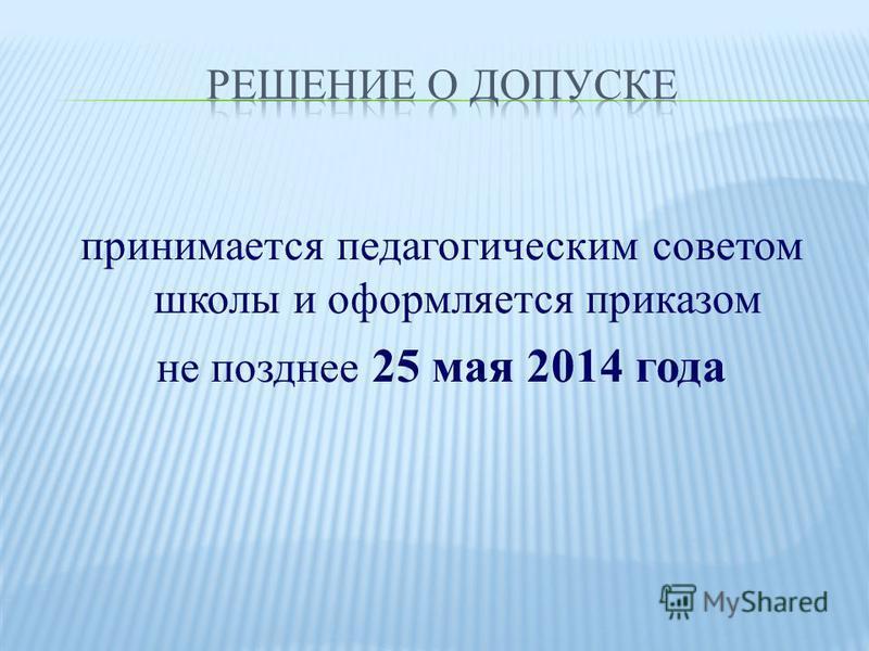 принимается педагогическим советом школы и оформляется приказом не позднее 25 мая 2014 года