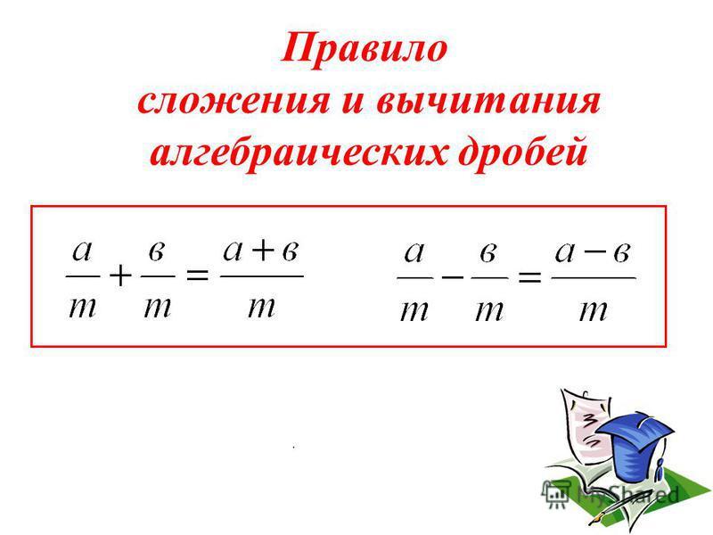 Правило сложения и вычитания алгебраических дробей..