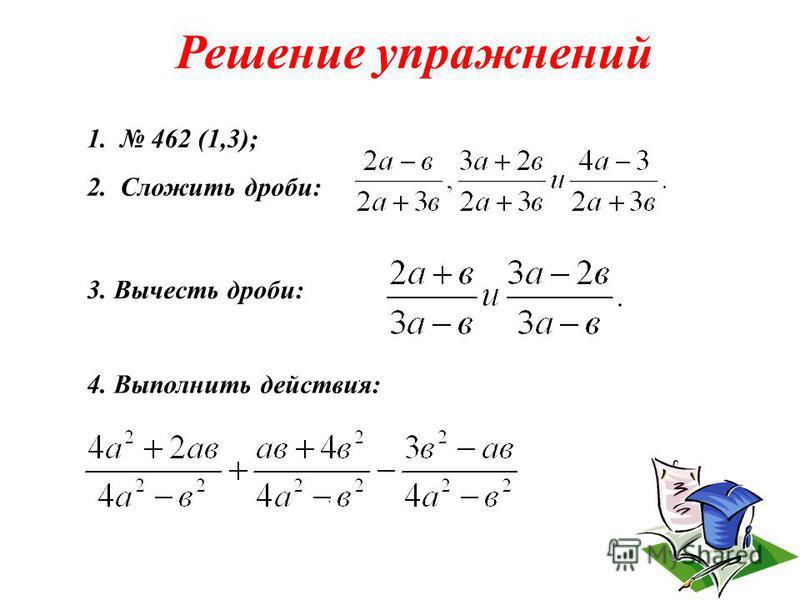 Решение упражнений.. 1. 462 (1,3); 2. Сложить дроби: 3. Вычесть дроби: 4. Выполнить действия:
