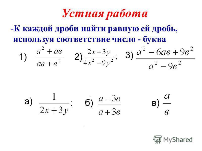 Устная работа -К каждой дроби найти равную ей дробь, используя соответствие число - буква. 1)2) 3) а) б) в).