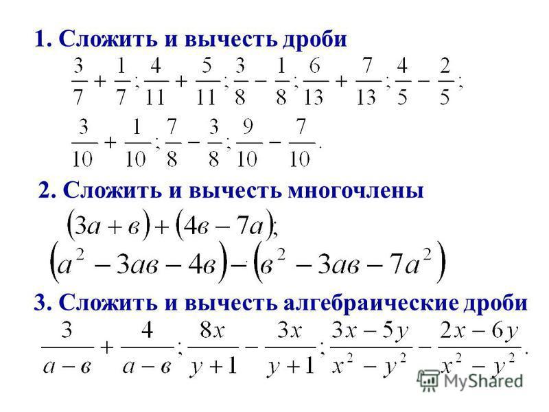 1. Сложить и вычесть дроби. 2. Сложить и вычесть многочлены 3. Сложить и вычесть алгебраические дроби