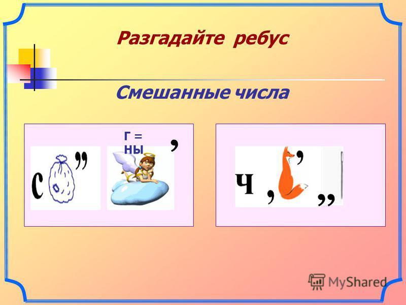 ЗАДАНИЯ123456 Буква, соответствующая ответу РАДИУС Угадай слово