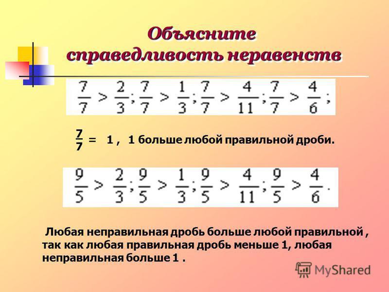 Разгадайте ребус Г = НЫ Смешанные числа